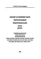 Каталог запчастей двигателя Балканкар Д3900
