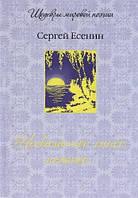 Несказанное, синее, нежное… Сергей Есенин