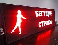 Табло вывеска  LED  бегущая строка  Наружная   BX-5U  300х40 см  R  Красная c WI FI