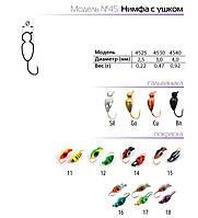 Мормышка W Spider Нимфа с ушком  краш 2,5 мм 0,22 гр. 215