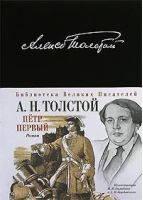 Петр Первый. Алексей Толстой