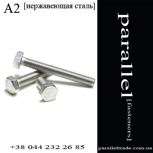 Болт М6 * 10 DIN 933 нержавеющая сталь А2