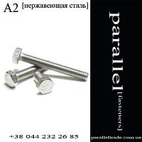 Болт М6 * 10 DIN 933 нержавіюча сталь А2