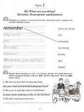 Английский для младших школьников. Рабочая тетрадь. Часть 2, фото 3