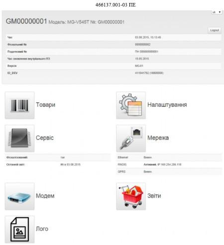 WEB-интерфейс MG-V545T
