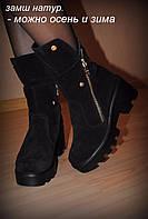 """Ботинки черные """"Отворот"""" натуральная замша  код 1188/1"""