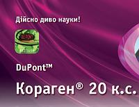 Инсектицид Кораген 200гр упаковка (хлорантранилипрол, 200 г/л) купить в Киеве. Норма расхода. Применение.