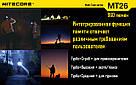 Nitecore MT26, 960 люмен, 256 метров, 1x18650, фото 5
