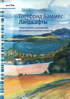 Ландшафты. Практическое руководство по изобразительному искусству. Автор: Готтфрид Баммес