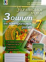Українська мова 7 клас.Зошит для контрольних робіт .