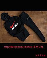 Мужской спортивный костюм с начесом Nike 425 (НКН)
