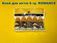 Клей для нігтів 6 гр. ROMANCE