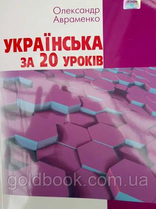 Українська за 20 уроків, посібник Авраменко О.