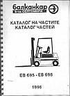 Каталог запчастин Балканкар ЕВ695, ЕВ698