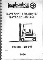 Каталог запчастей Балканкар ЕВ695, ЕВ698