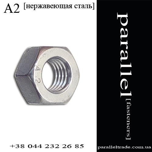 Гайка М20 DIN 934 нержавеющая сталь А2