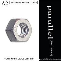 Гайка М4 DIN 934 нержавеющая сталь А2