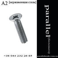 Винт М3 * 8 DIN 965 нержавеющая сталь А2