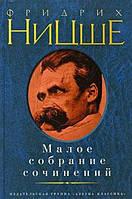 Фридрих Ницше. Малое собрание сочинений. Автор: Фридрих Ницше