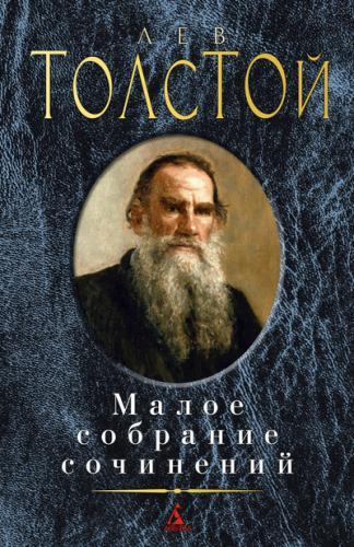 Лев Толстой. Малое собрание сочинений. Автор: Лев Толстой