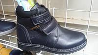Школьные демисезонные ботинки на мальчика весна/осень Леопард 32-37