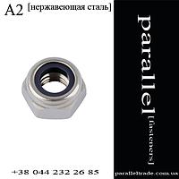 Гайка самоконтрящаяся М10 DIN 985 нержавеющая сталь А2