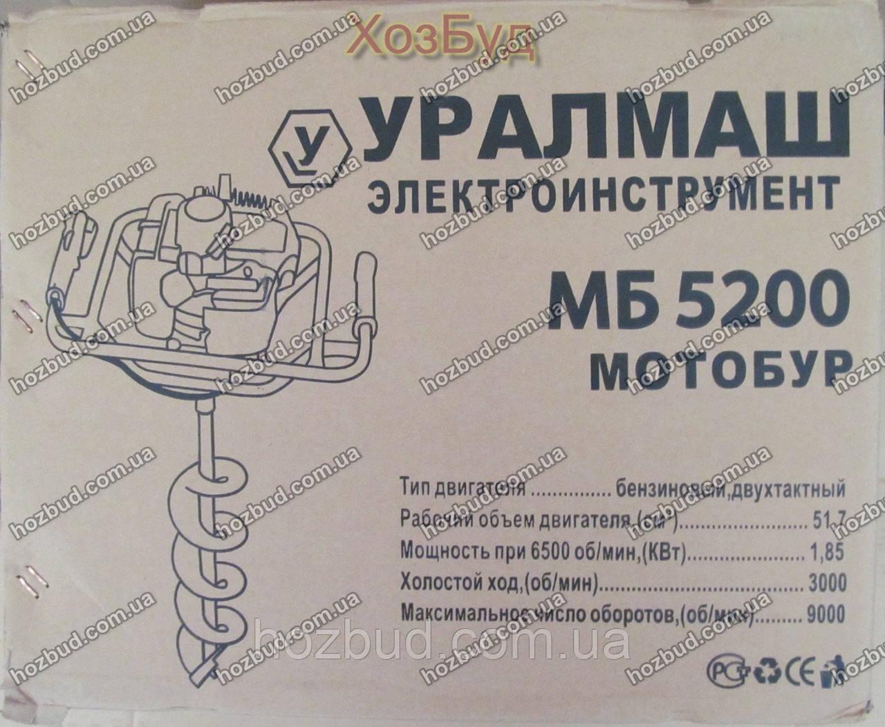 Мотобур Уралмаш МБ 5200 (3 насадки)