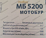 Мотобур Уралмаш МБ 5200 (3 насадки), фото 2