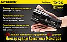Nitecore TM26, 4000 люмен, 454 метров, 4x18650, OLED дисплей, фото 4