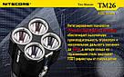 Nitecore TM26, 4000 люмен, 454 метров, 4x18650, OLED дисплей, фото 7