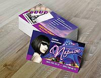 Печать дизайн визиток