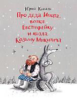 Детская книга Юрий Коваль: Про деда Игната, волка Евстифейку и козла Козьму Микитича