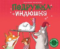 Детская книга Натали Даржан: Подружка-индюшка