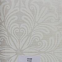 Рулонные шторы Одесса Ткань Эмир Белый
