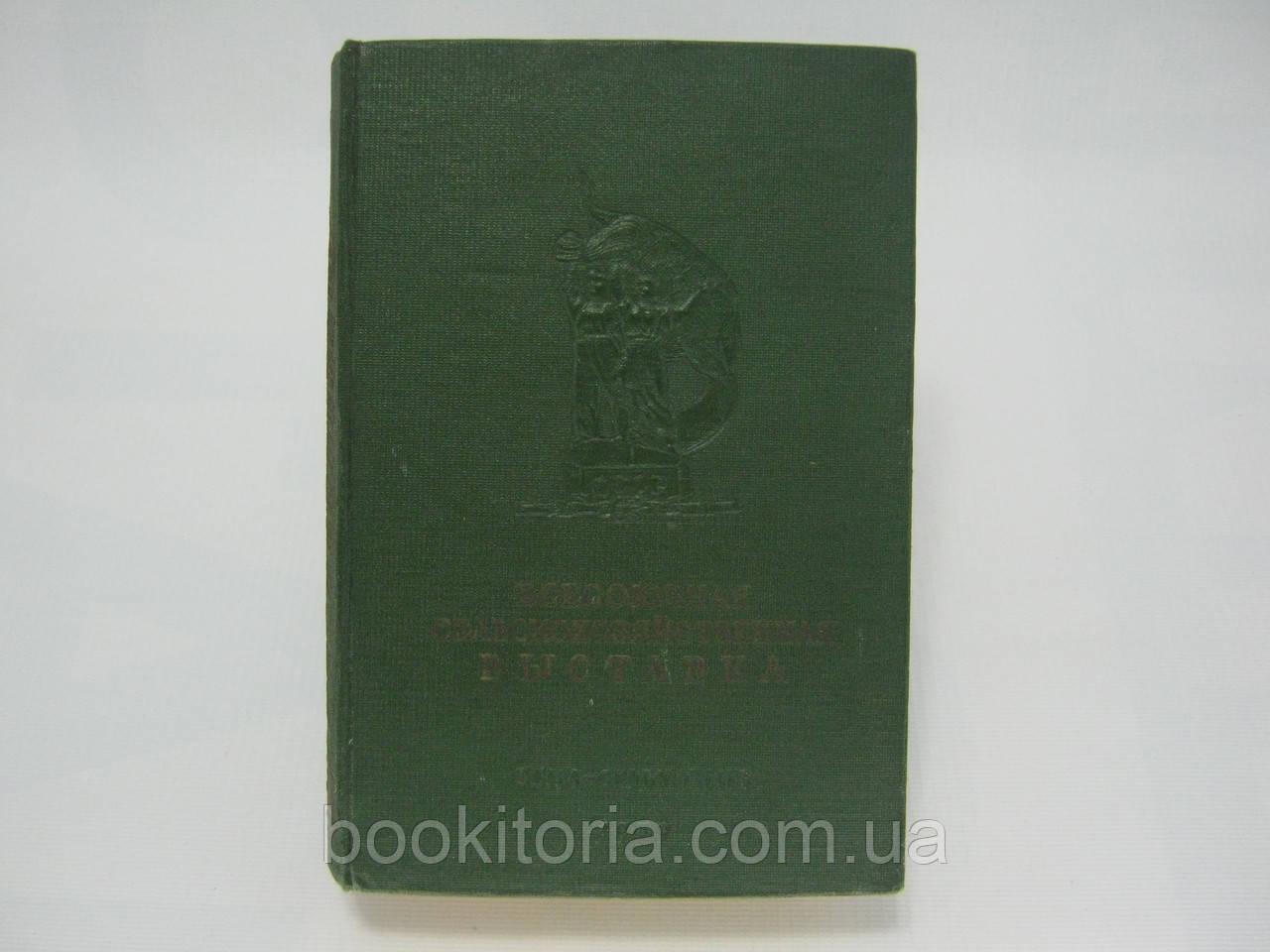 Всесоюзная сельскохозяйственная выставка 1939 (б/у).