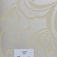 Рулонные шторы Одесса Ткань Софи Крем