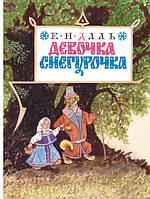Детская книга Владимир Даль: Девочка Снегурочка