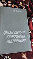 Физическая география материков Т.Власова
