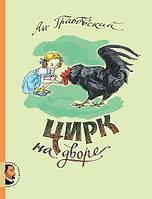 Детская книга Ян Грабовский: Цирк на дворе