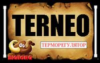 Термостати Тerneo (Тернео)