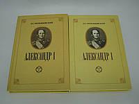 Мережковский Д.С. Александр І. В двух томах.