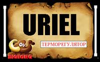 Термостати Uriel (Уріель)