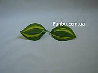 Искусственные парные листья полосатые №6  ,на 1 розетке 2 листа(цвет зеленый с салатовым).