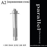 Анкер однораспорный М12 / 16 * 110 с гайкой (нержавеющая сталь А2)