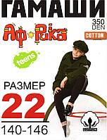 """Гамаши демисезонные для мальчика """"Африка"""" Cotton Мисюренко Украина 22 размер чёрные ЛДЗ-99"""