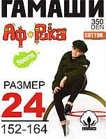 """Гамаши демисезонные для мальчика """"Африка"""" Cotton Мисюренко Украина 24 размер чёрные ЛДЗ-100"""