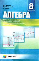 Алгебра 8 клас (з поглибленим вивченням). Мерзляк А.Г., Полонський В.Б., Якір М.С.