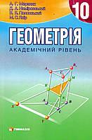 Геометрія (академічний рівень), 10 клас. А.Г. Мерзляк,  Д.А. Номіровський та ін.
