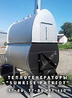 Теплогенератор твердотопливный 60кВт
