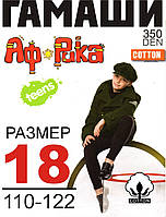"""Гамаши демисезонные для мальчика """"Африка"""" Cotton Мисюренко Украина 18 размер чёрные ЛДЗ-1197"""